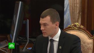 «Деньги есть»: Дегтярёв рассказал Путину, когда решит проблему обманутых хабаровских дольщиков