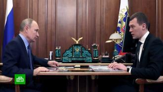 Путин оценил работу Дегтярёва на посту хабаровского губернатора