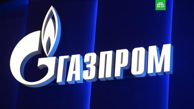 «Газпрому»— 28лет.Газпром, компании, экономика и бизнес.НТВ.Ru: новости, видео, программы телеканала НТВ