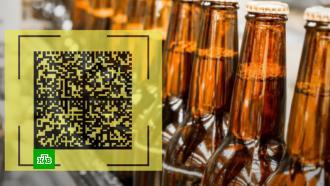 Эксперимент по маркировке пива начнется 1апреля