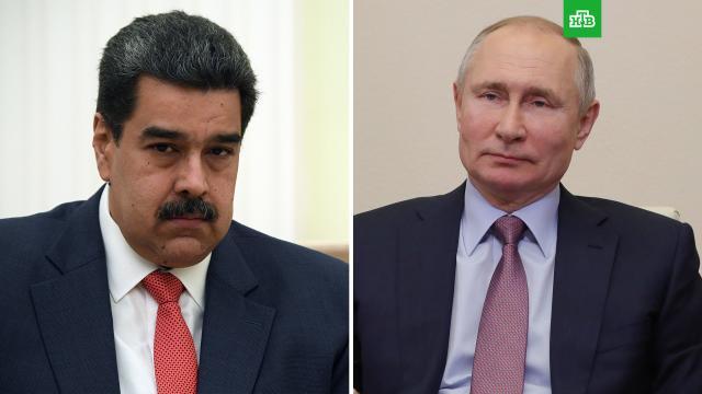 Мадуро поблагодарил Путина за поставки «СпутникаV» вВенесуэлу.Венесуэла, Путин, болезни, коронавирус, прививки, эпидемия.НТВ.Ru: новости, видео, программы телеканала НТВ