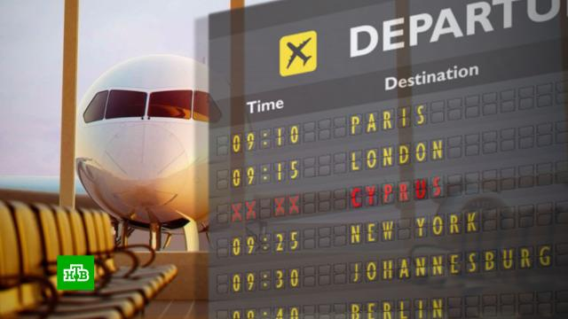 Кипр отложил открытие границ для российских туристов до апреля.Кипр, граница, коронавирус, туризм и путешествия, эпидемия.НТВ.Ru: новости, видео, программы телеканала НТВ