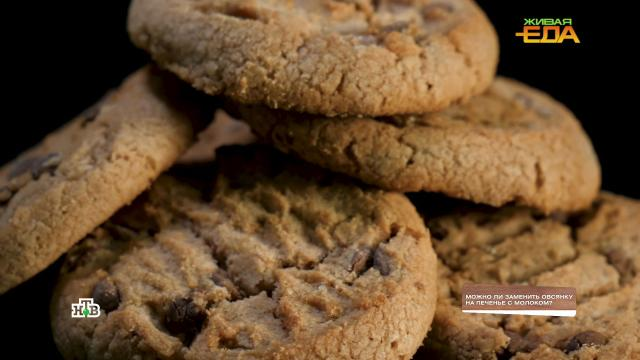 Печенье смолоком изавтрак совсянкой— что полезнее.НТВ.Ru: новости, видео, программы телеканала НТВ