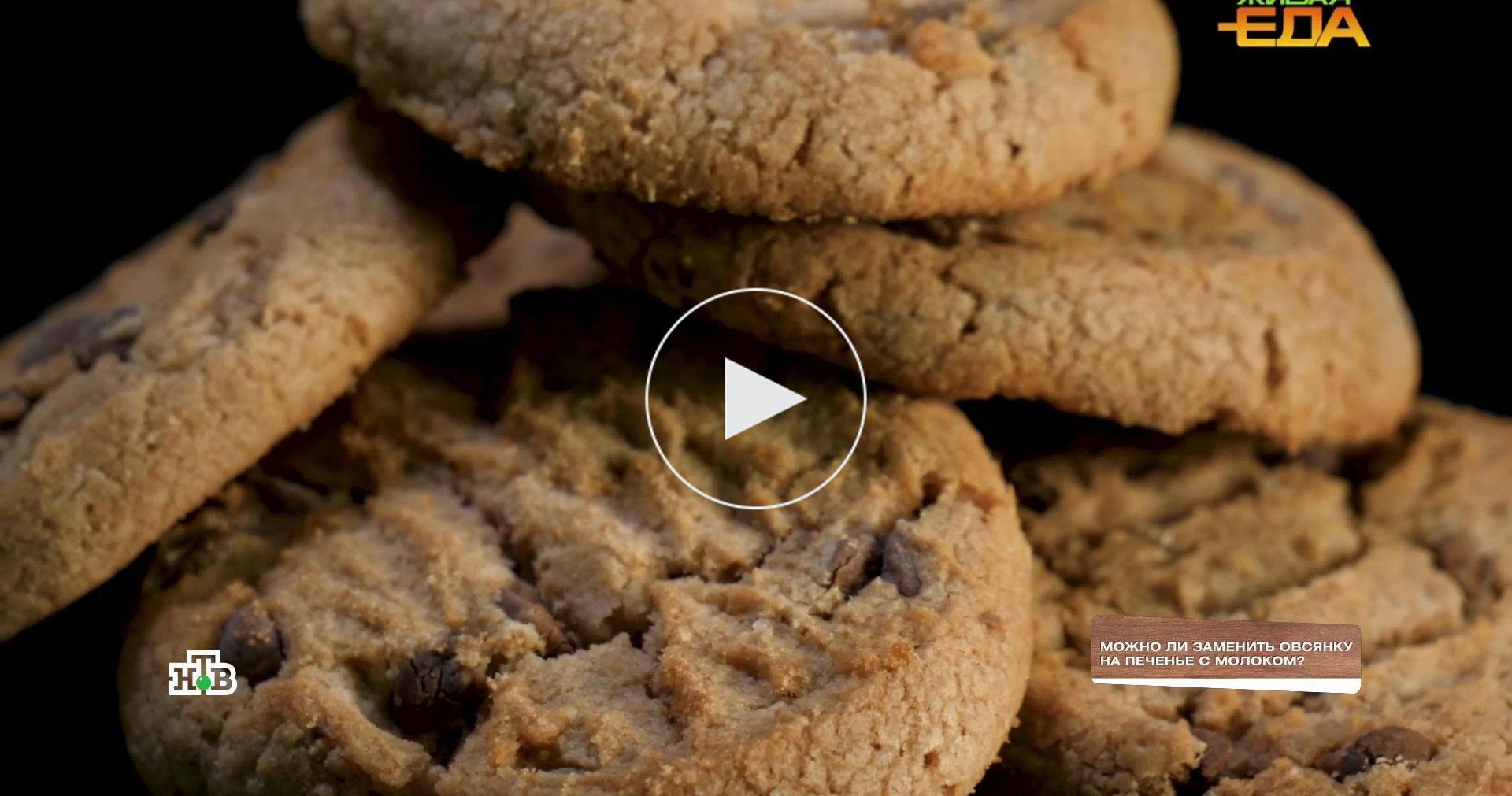 Печенье смолоком изавтрак совсянкой— что полезнее