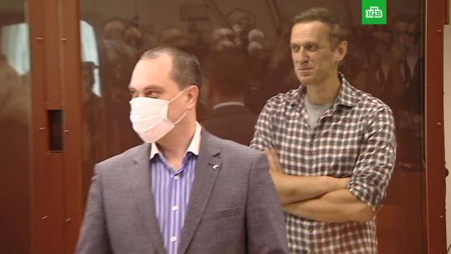Суд признал законной замену условного срока Навальному на реальный.Москва, Навальный, оппозиция, приговоры, суды.НТВ.Ru: новости, видео, программы телеканала НТВ