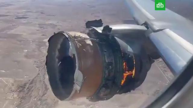 Детали загоревшегося ввоздухе двигателя Boeing 777упали на город вСША.США, авиационные катастрофы и происшествия, авиация, самолеты.НТВ.Ru: новости, видео, программы телеканала НТВ