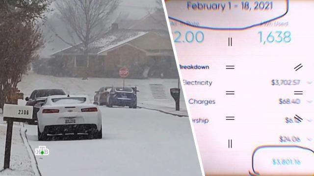 Жители Техаса за неделю морозов сожгли годовой бюджет на электроэнергию.США, зима, морозы, стихийные бедствия, энергетика.НТВ.Ru: новости, видео, программы телеканала НТВ