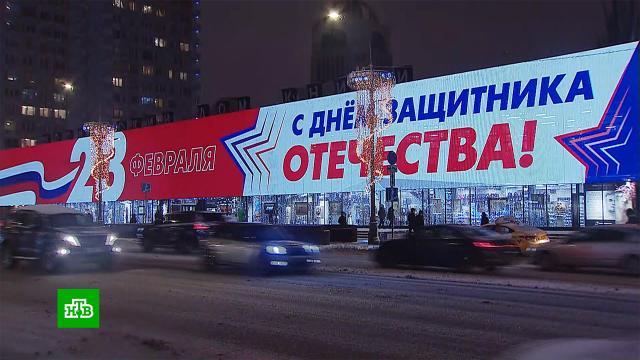 В Москве 23 Февраля развесят поздравительные плакаты и включат тематические видеоролики.23 Февраля, Москва, торжества и праздники.НТВ.Ru: новости, видео, программы телеканала НТВ