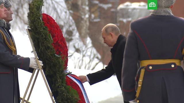 Путин возложил венок кМогиле неизвестного солдата.НТВ.Ru: новости, видео, программы телеканала НТВ