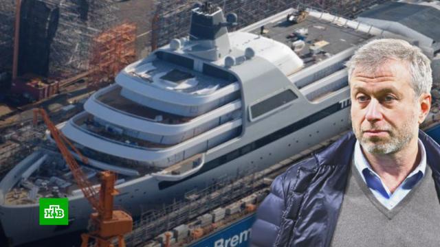 Новая яхта Абрамовича с бассейном и вертолетной площадкой готовится к спуску на воду.Абрамович, корабли и суда, миллионеры и миллиардеры.НТВ.Ru: новости, видео, программы телеканала НТВ