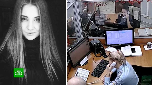«Никто не помог ине спас»: почему полиция не приехала вдом, где 3, 5часа убивали студентку.Кемерово, МВД, драки и избиения, убийства и покушения.НТВ.Ru: новости, видео, программы телеканала НТВ