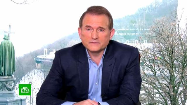 Медведчук рассказал НТВ о причинах обострения ситуации на Украине.интервью, оппозиция, Украина, эксклюзив.НТВ.Ru: новости, видео, программы телеканала НТВ