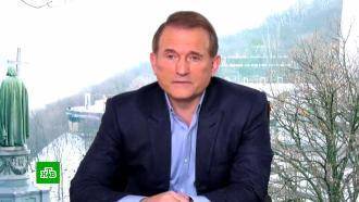 Медведчук рассказал НТВ опричинах обострения ситуации на Украине