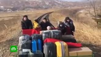 Российские дипломаты вернулись из КНДР на самодельной дрезине