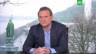 Виктор Медведчук: Зеленский создает диктатуру иузурпирует власть