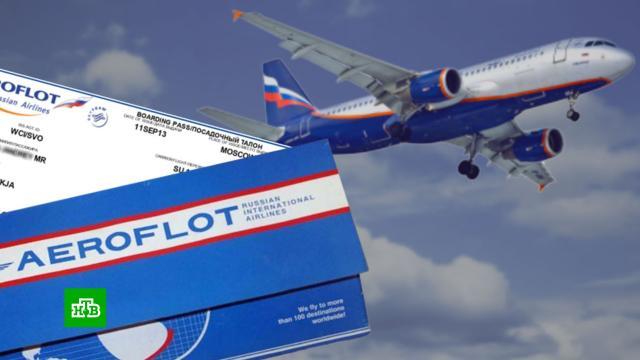 «Аэрофлот» просит разрешения продавать билеты на негарантированные перелеты.Аэрофлот, авиакомпании, авиация.НТВ.Ru: новости, видео, программы телеканала НТВ