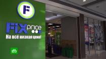 Инвестбанки подсчитали стоимость сети магазинов Fix Price.Инвестбанки назвали первые оценки, сколько может стоить сеть магазинов Fix Price, которая собирается разместить свои бумаги на Лондонской бирже. .биржи, инвестиции, компании, магазины, торговля.НТВ.Ru: новости, видео, программы телеканала НТВ