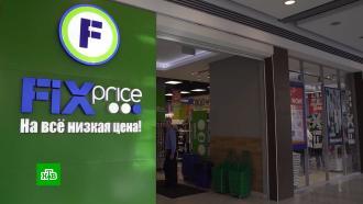 Инвестбанки подсчитали стоимость сети магазинов Fix Price