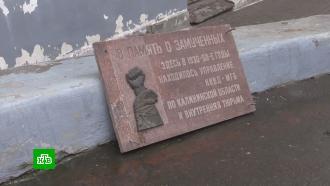 Суд в Твери признал законным демонтаж фейковой мемориальной доски убитым полякам.НТВ.Ru: новости, видео, программы телеканала НТВ
