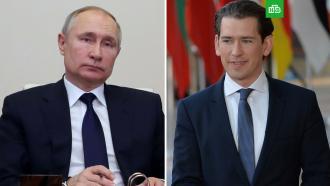 Путин иКурц обсудили вопрос поставок вАвстрию «СпутникаV»