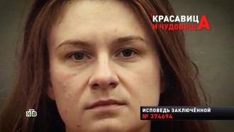 Шпионка или жертва: кто такая Мария Бутина.НТВ.Ru: новости, видео, программы телеканала НТВ