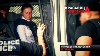 «Унижение достоинства»: Бутина рассказала, как ходила втуалет сагентом ФБР.НТВ.Ru: новости, видео, программы телеканала НТВ