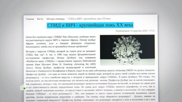Ее величество лженаука: опасность COVID- иВИЧ-диссидентов для общества.НТВ.Ru: новости, видео, программы телеканала НТВ