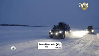 Выжить вснежной пустыне: экстремальное автопутешествие на Ямал.НТВ.Ru: новости, видео, программы телеканала НТВ