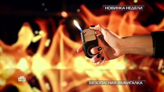 Безопасная зажигалка: тест инновационного гаджета.НТВ.Ru: новости, видео, программы телеканала НТВ