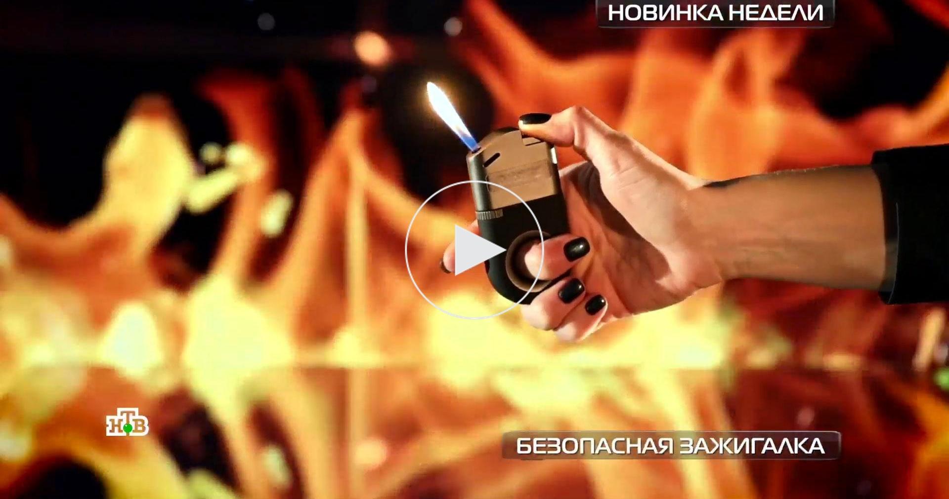 Безопасная зажигалка: тест инновационного гаджета
