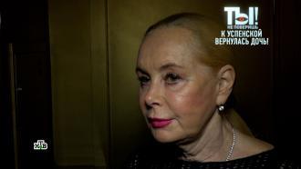Вдова Кобзона высказалась после скандалов с Успенской и ее дочерью