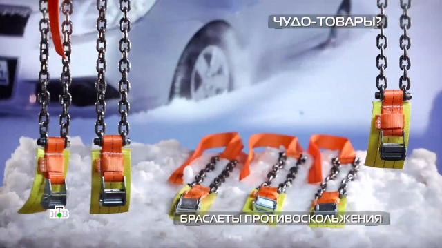 Бесшумные электрокарнизы иавтобраслеты противоскольжения.НТВ.Ru: новости, видео, программы телеканала НТВ