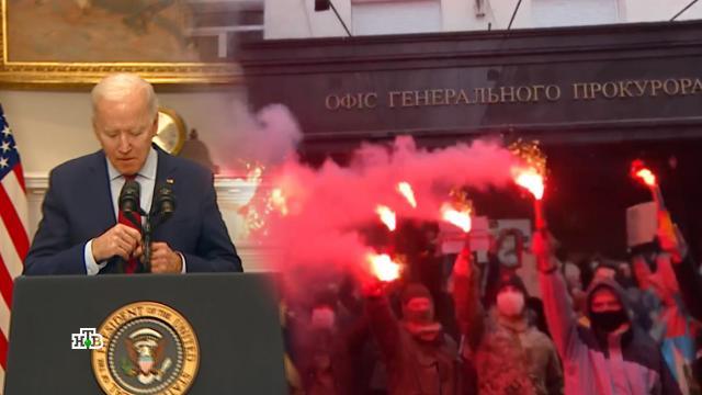 Замести следы: зачем Байдену реформа украинского суда.Зеленский, США, Украина, митинги и протесты, суды.НТВ.Ru: новости, видео, программы телеканала НТВ