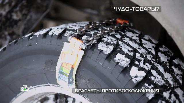 Противоскользящие браслеты для шин: как вытащить машину из глубокого снега.автомобили, гололед, зима, изобретения, снег.НТВ.Ru: новости, видео, программы телеканала НТВ