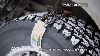 Противоскользящие браслеты для шин: как вытащить машину из глубокого снега