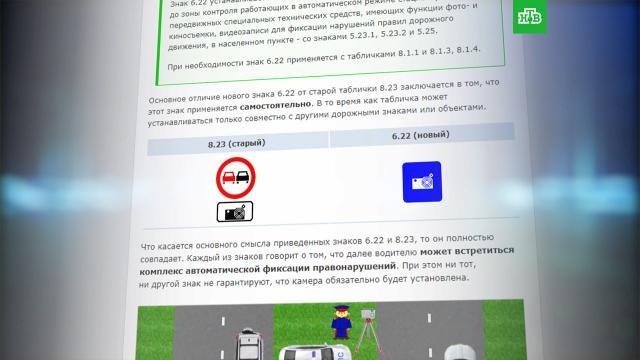 В России появился новый дорожный знак для обозначения камер.В ПДД вводится новый дорожный знак 6.22 «Фотовидеофиксация».Такое постановление правительства вступило в силу 1 марта.автомобили, дороги, дорожное движение.НТВ.Ru: новости, видео, программы телеканала НТВ