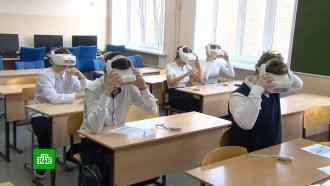 Приморские школьники на уроках сидят в шлемах виртуальной реальности