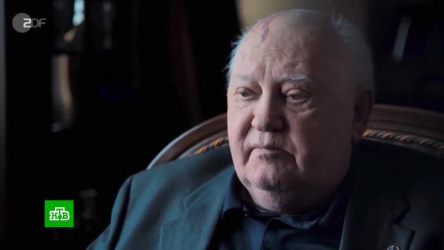 Человек, изменивший страну: Михаилу Горбачёву исполняется 90лет