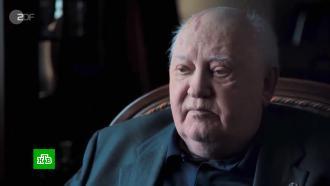 Человек, изменивший страну: Михаилу Горбачёву исполняется 90 лет