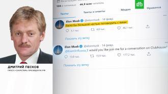 Кремль ответил на предложение Маска кПутину пообщаться вСlubhouse