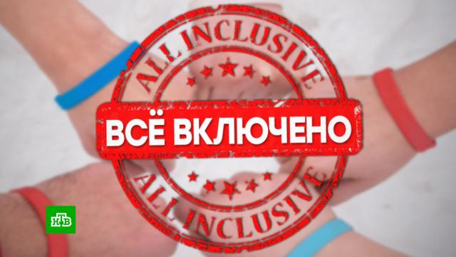 ВРоссии разработают единый стандарт all inclusive.отели и гостиницы, туризм и путешествия.НТВ.Ru: новости, видео, программы телеканала НТВ