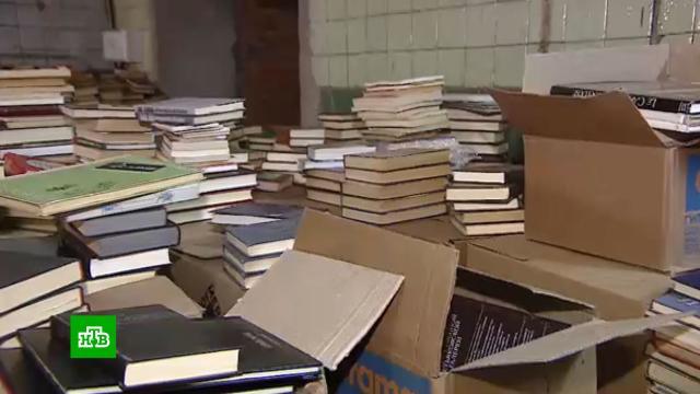 Вторая жизнь: волонтеры отправляют старые книги в отдаленные деревни.Столичные волонтеры запустили масштабную акцию в поддержку сельских библиотек. Они собирают книги, которые больше не нужны владельцам, и отвозят их в отдаленные деревни. К движению уже присоединились тысячи неравнодушных людей, а помощь — получили сотни библиотек по всей стране.библиотеки и книгоиздание, волонтеры.НТВ.Ru: новости, видео, программы телеканала НТВ