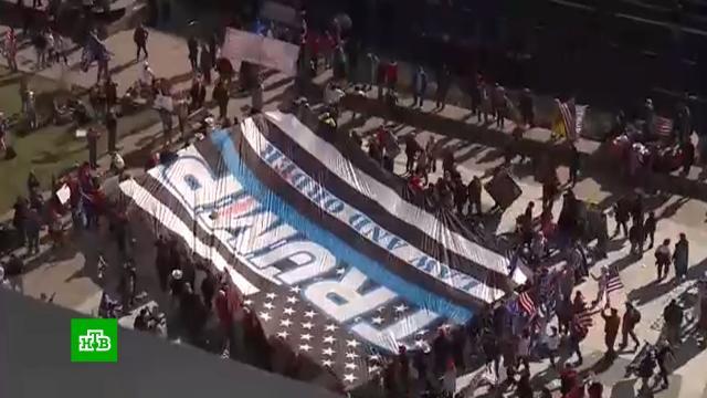 Полиция Вашингтона готовится кпровокациям сторонников Трампа.США, Трамп Дональд, беспорядки, митинги и протесты, полиция, спецслужбы.НТВ.Ru: новости, видео, программы телеканала НТВ
