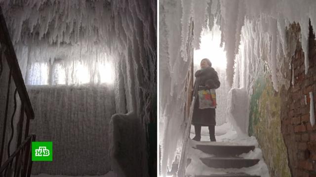 Ледяная пещера в подъезде: чиновники обвинили в коммунальном кошмаре самих жильцов.ЖКХ, Коми, аварии в ЖКХ.НТВ.Ru: новости, видео, программы телеканала НТВ