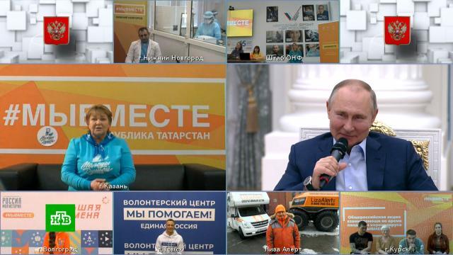 Путин выступил за более активное участие волонтеров вполитике.Путин, волонтеры.НТВ.Ru: новости, видео, программы телеканала НТВ