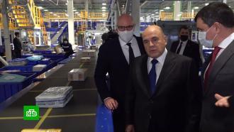 Мишустин оценил крупнейший хаб «Почты России»