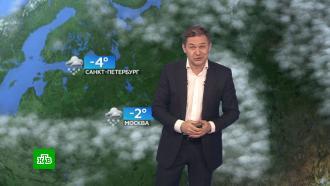 Прогноз погоды на 5 марта
