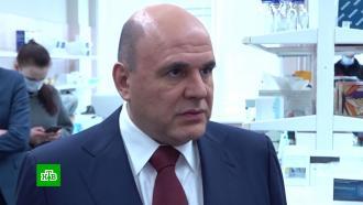 Мишустин оценил производство вакцины «ЭпиВакКорона»