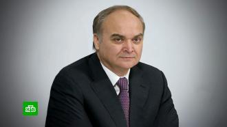 Посол России попросил США «не учить нас, как жить»
