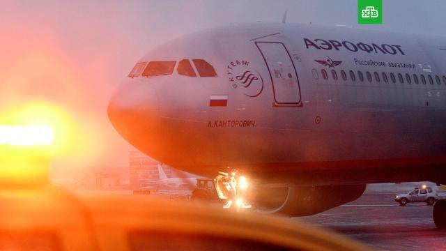 «Аэрофлот» просит изменить условия регистрации на рейсы ваэропортах России.Аэрофлот, авиакомпании, авиация, аэропорты, тарифы и цены.НТВ.Ru: новости, видео, программы телеканала НТВ